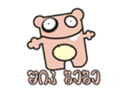 შიკ ბებე