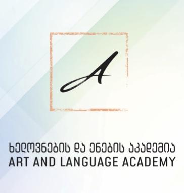 ხელოვნების და ენების აკადემია/Art and Language Academy