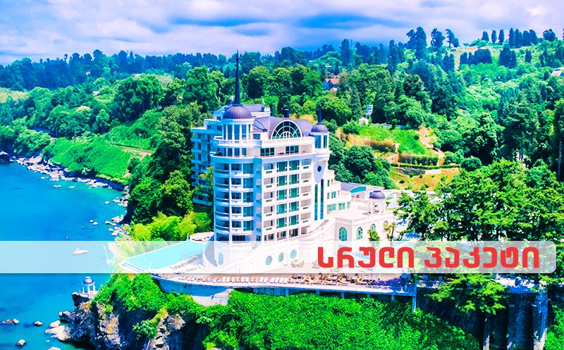 სრული პაკეტი 5 ვარსკვლავიან Premium კლასის სასტუმროში `Castello Mare Hotel & Wellness Resort`! კომფორტული ნომრები კვებით + ულიმიტო სპა+ მასაჟი!