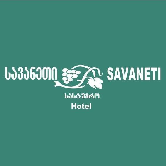 სასტუმრო `სავანეთი`