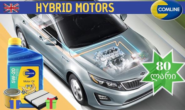 COMLINE: უმაღლესი ხირისხის ბრიტანული ზეთი + საჩუქრად: ჰაერის ფილტრი, ზეთის ფილტრი და შეცვლის მომსახურება საავტომობილო კომპანიისაგან Hybrid Motors / ჰიბრიდ მოტორსი