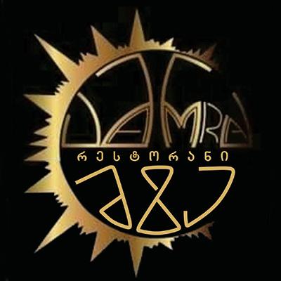 რესტორანი ამრა-მზე / Amra-MZE