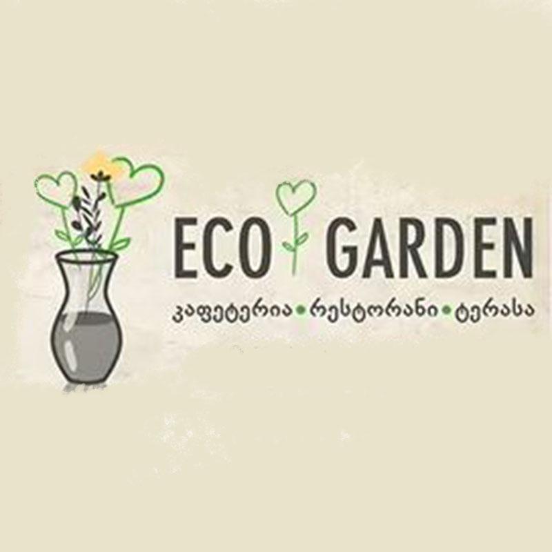 ECO GARDEN/ეკო გარდენი