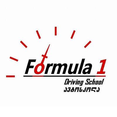 ფორმულა 1 / FORMULA 1