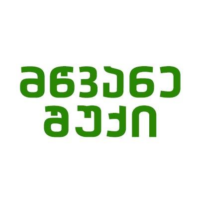 მწვანე შუქი / GREEN LIGHT
