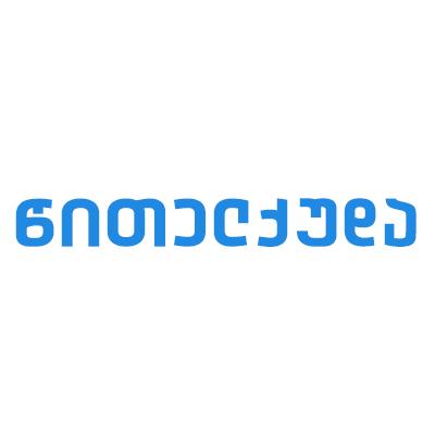 საბავშვო მაღაზია `წითელქუდა`