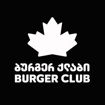 ბურგერ ქლაბი / BURGER CLUB