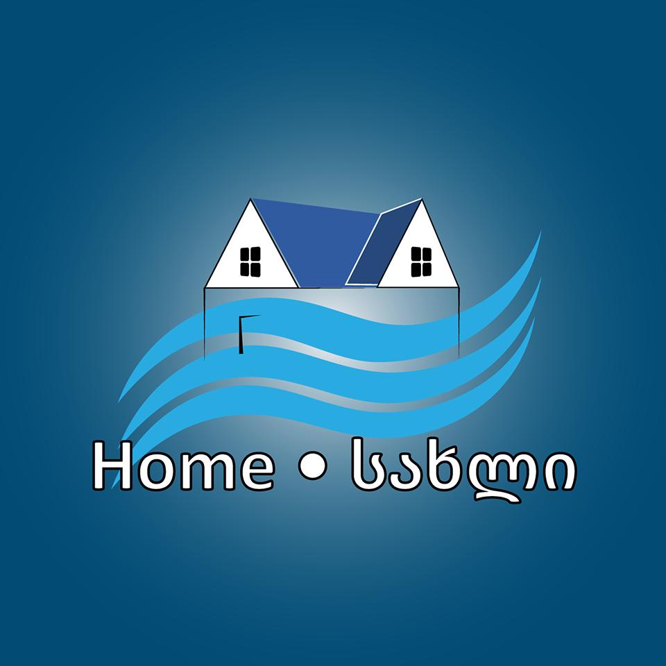 ჰოუმი / HOME