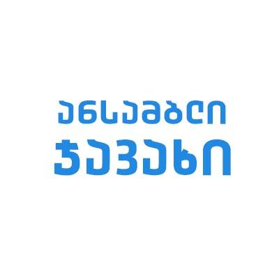 ანსამბლი `ჯავახი`