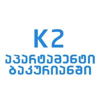 K2 / კ2 აპარტამენტი ბაკურიანში