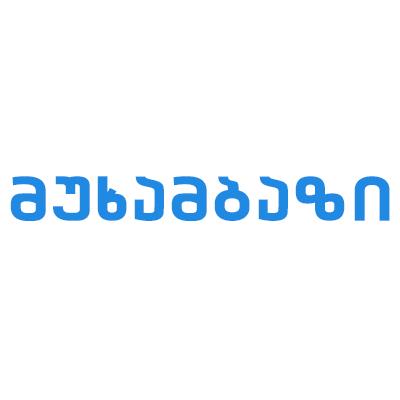 რესტორანი `მუხამბაზი`