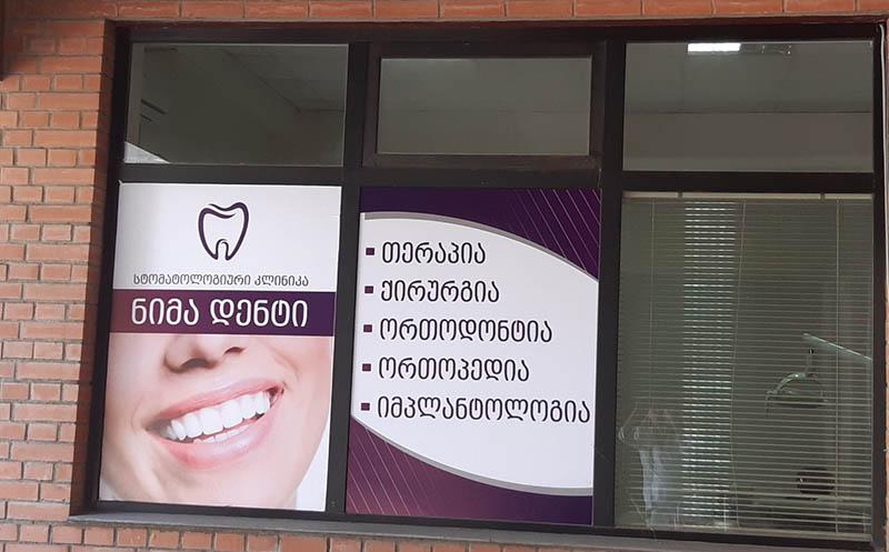 nima dent