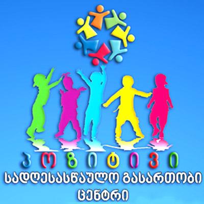 ბავშვთა გასართობი ცენტრი პოზიტივი