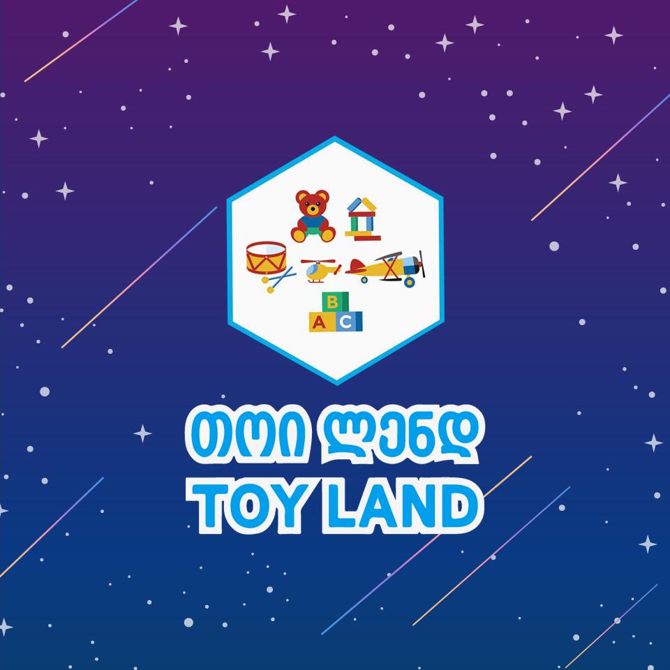 თოი ლენდი / TOY LAND