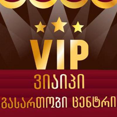 ვიაიპი / VIP