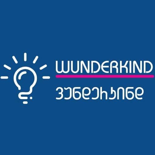 ვუნდერკინდ / WUNDERKIND